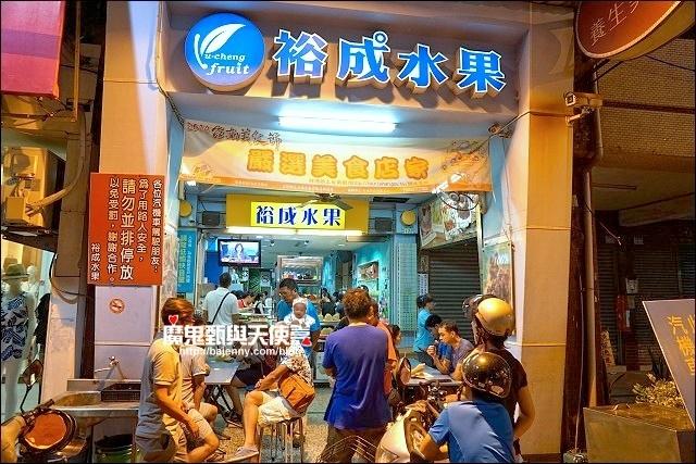 台南哈蜜瓜冰