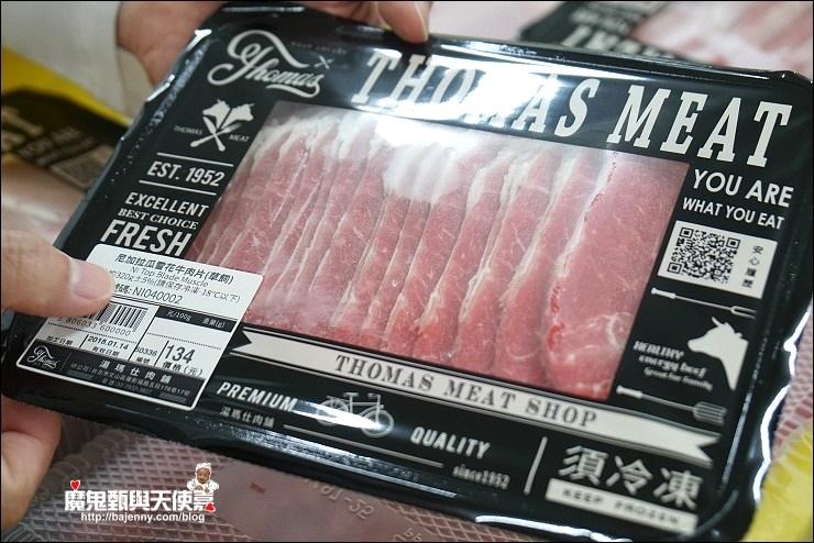 湯瑪仕肉鋪
