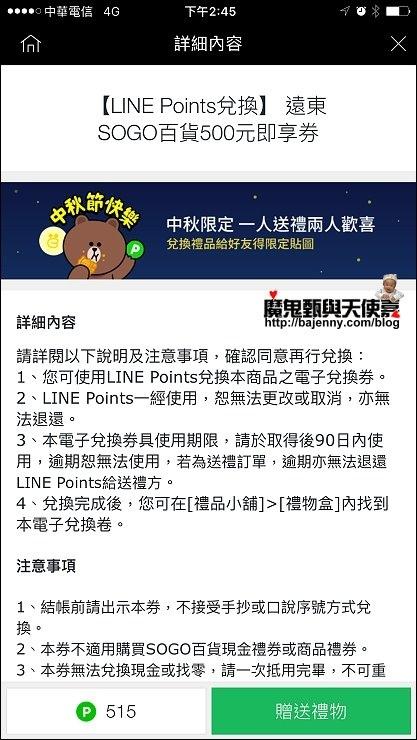 中信line pay卡