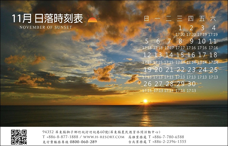 11月日落時刻表