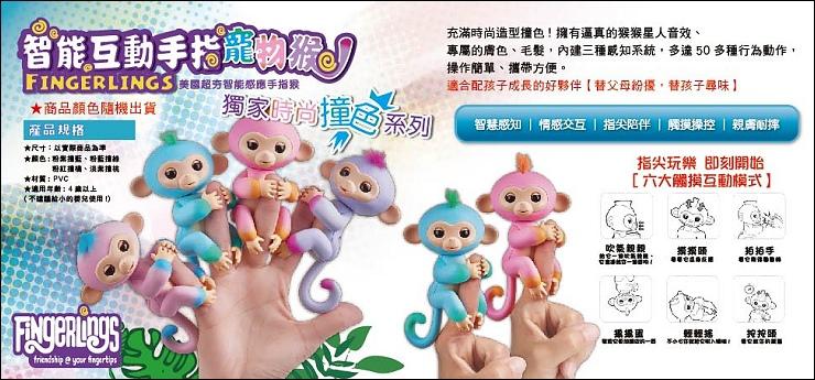 互動寵物猴-時尚撞色版3-01
