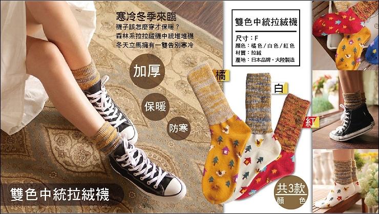保暖系列商品_襪子系列-03