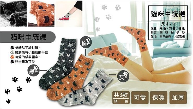 保暖系列商品_襪子系列-01