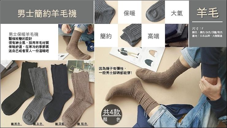 保暖系列商品_襪子系列-04