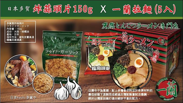買一蘭泡麵跟直面送蒜片2-04