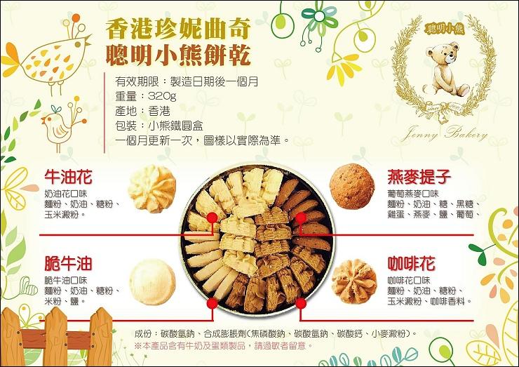 3月小熊餅乾-香港珍妮曲奇橫式-01