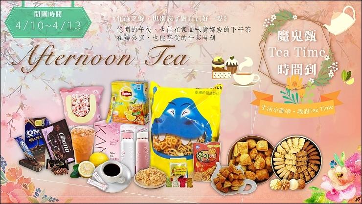 下午茶首圖_工作區域 1