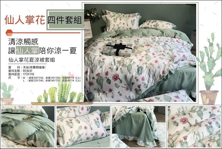 寢具系列_180426_0010
