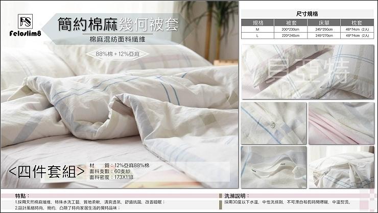 寢具系列_180426_0019