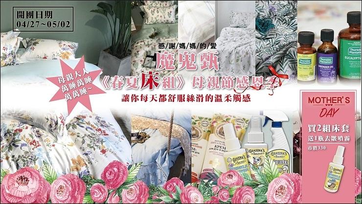 寢具系列_180426_0024