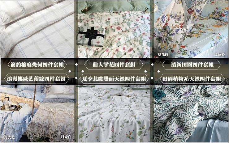 寢具系列_180426_0016