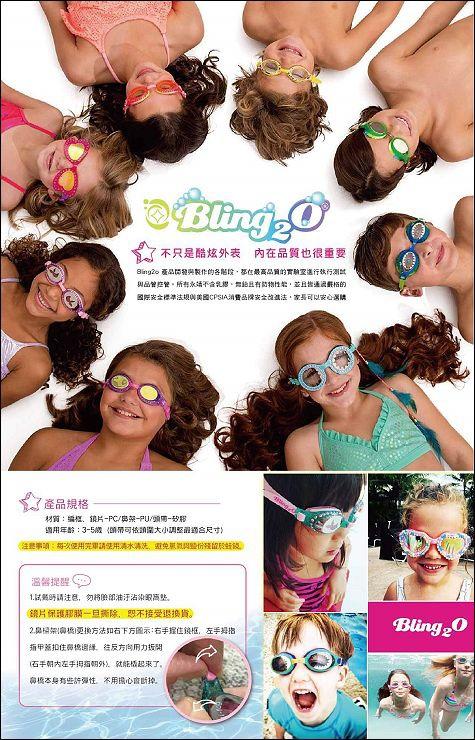 BLING2O夏日蛙鏡系列_180531_0024