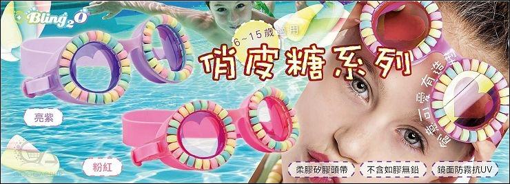 BLING2O夏日蛙鏡系列_180531_0020