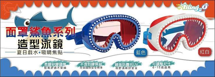 BLING2O夏日蛙鏡系列_180531_0016