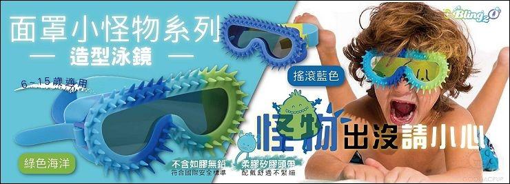 BLING2O夏日蛙鏡系列_180531_0013