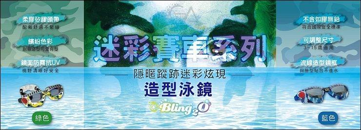 BLING2O夏日蛙鏡系列_180531_0011