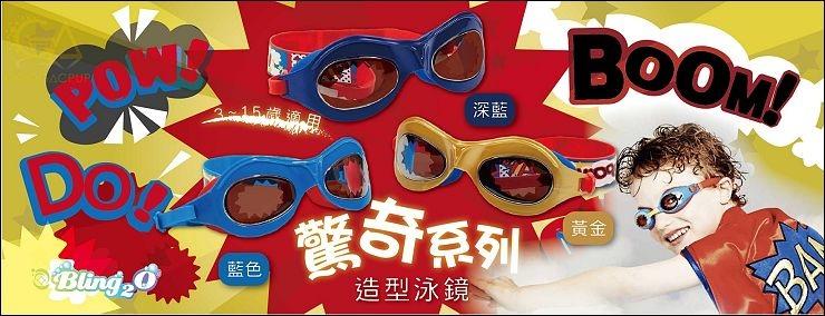 BLING2O夏日蛙鏡系列_180531_0009