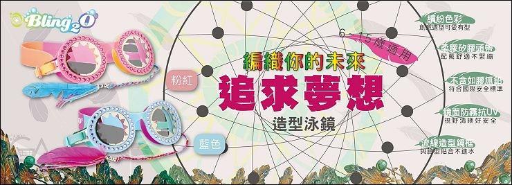 BLING2O夏日蛙鏡系列_180531_0006