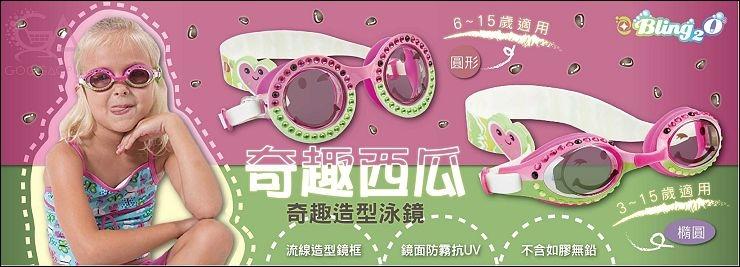 BLING2O夏日蛙鏡系列_180531_0003