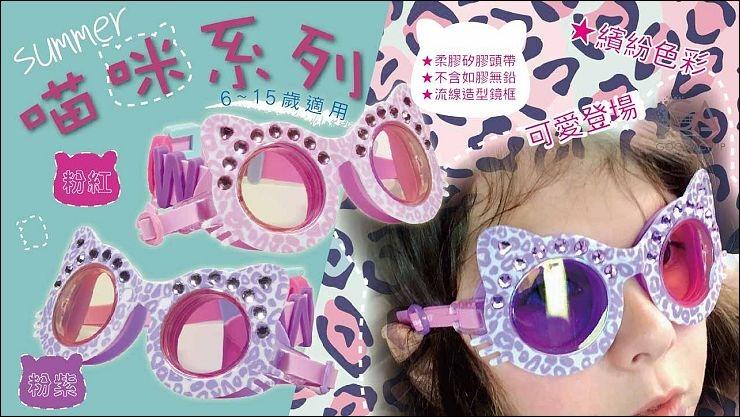 BLING2O夏日蛙鏡系列_180601_0048