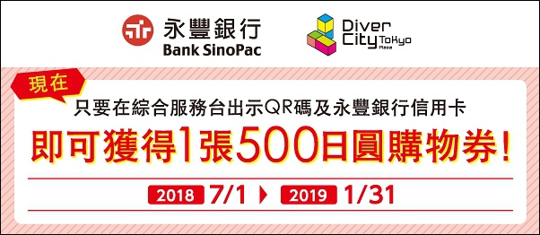 pic_slide_bank_sinopac