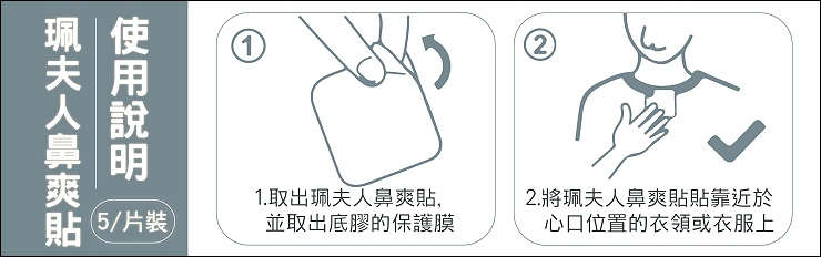 珮夫人爽鼻貼-02.jpg