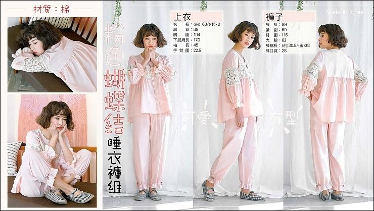 韓國睡衣_180927_0015