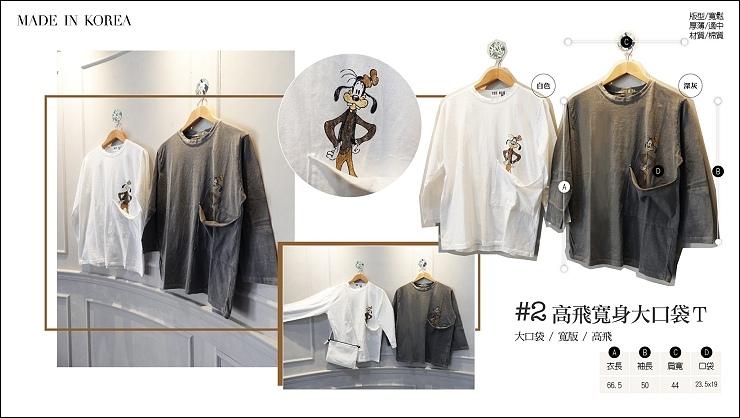 韓國服飾_180927_0012