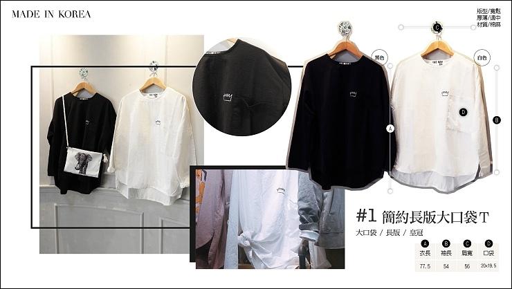 韓國服飾_180927_0001