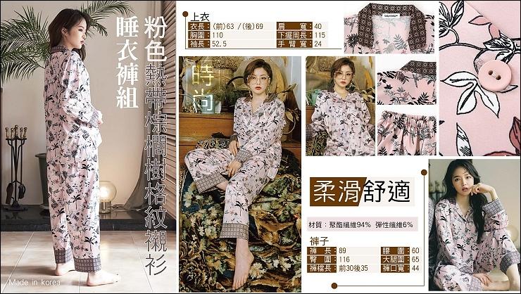 韓國睡衣2_工作區域 1