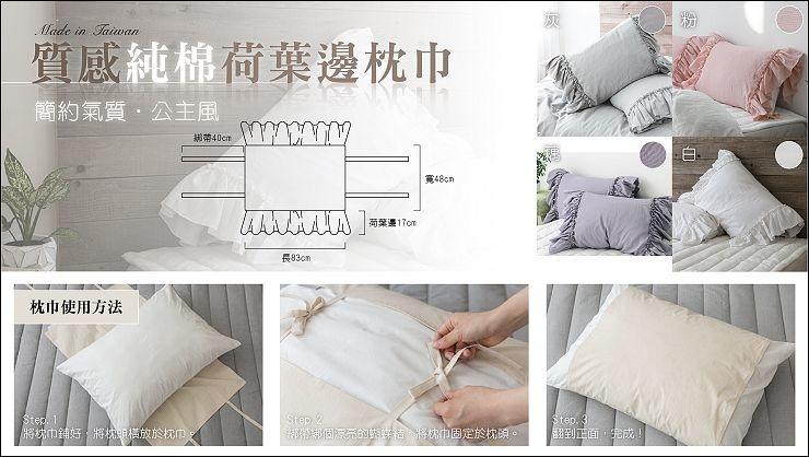 質感純棉荷葉邊枕巾