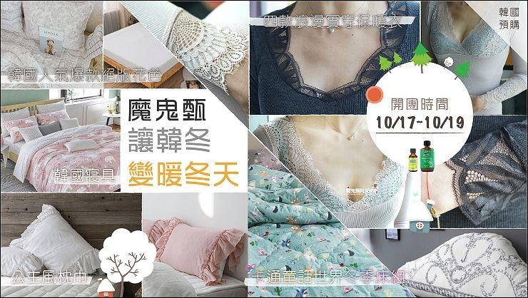 1012韓國寢具首圖