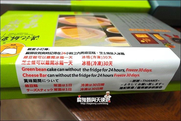 香港綠豆糕