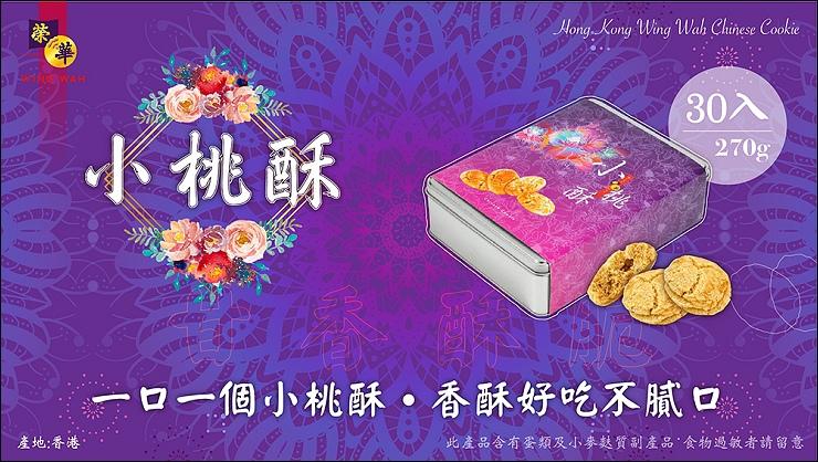 榮華餅店小桃酥圖文