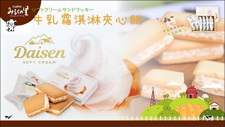 牛乳霜淇淋夾心餅