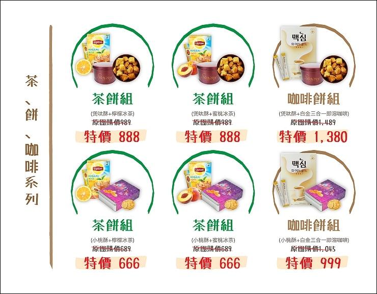 韓國零食組合茶餅系列.jpg