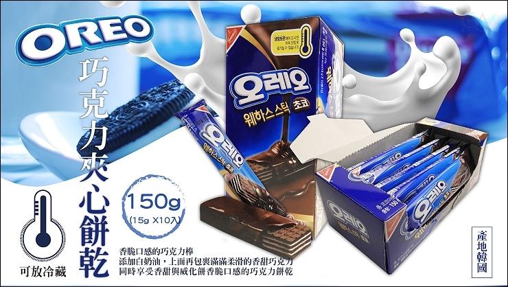 OREO巧克力夾心餅乾_工作區域 1.jpg