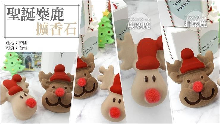 聖誕麋鹿造型擴香石-1.jpg