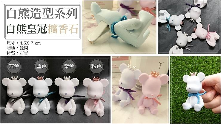 白熊系列造型擴香石-03.jpg