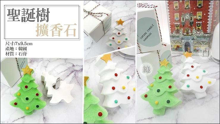 聖誕樹造型擴香石-1.jpg