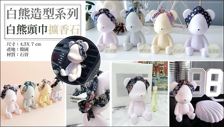 白熊系列造型擴香石-02.jpg