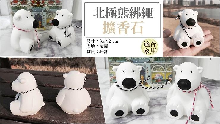 北極熊系列造型擴香石-02.jpg