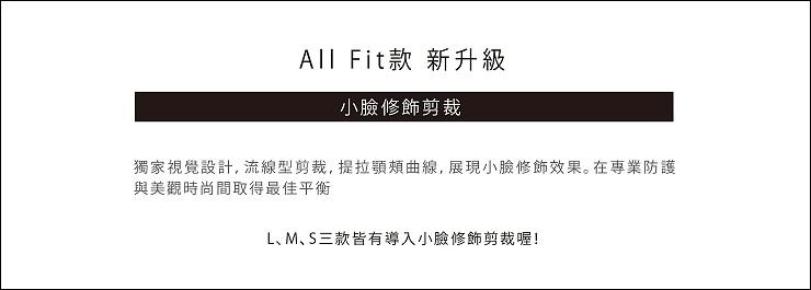 官網-All-fit口罩-2_07.jpg