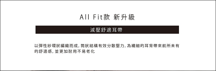 官網-All-fit口罩-2_09.jpg
