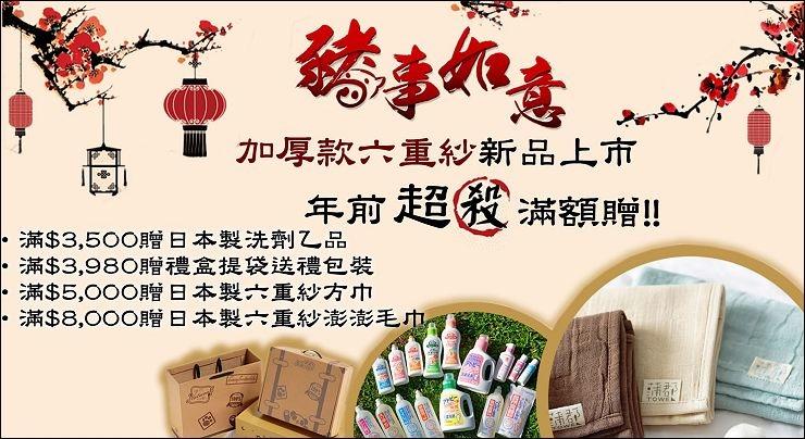 魔鬼甄過年的banner.jpg