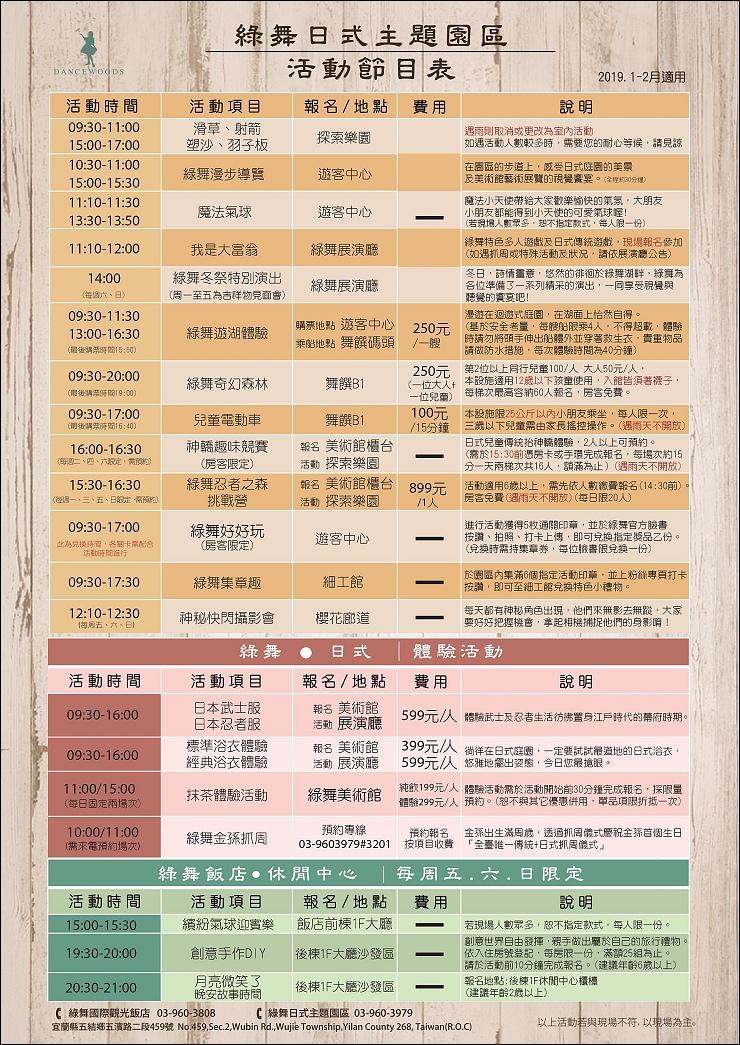 園區活動表.jpg