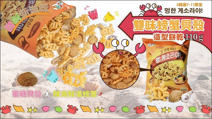 螃蟹餅乾.jpg