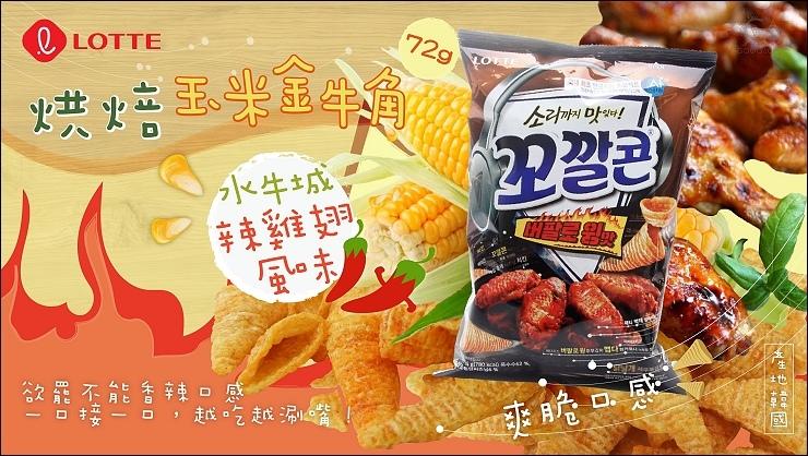 烘焙玉米脆角水牛城辣雞翅風味_工作區域 1.jpg