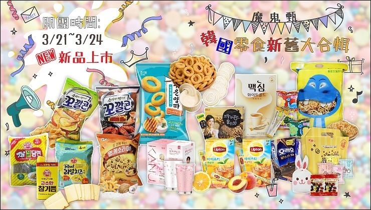 韓國零食團首圖.jpg