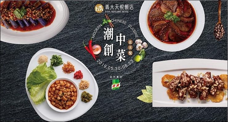 0530-0623美食節_菜色介紹.jpg
